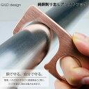 [ネコポス送料無料] GILD design 純銅削り出しアシストフック 接触感染予防 ドアオープナ