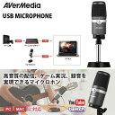 AVerMedia TECHNOLOGIES USB 高感度 単一指向性コンデンサーマイクロホン # AM310 アバーメディアテクノロジーズ (マイクロホン) [PSR]