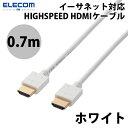 【マラソンクーポン有】 エレコム 4K / HDMIケーブル イーサネット対応 0.7m ホワイト # DH-HD14EA07WH (HDMIケーブル) [PSR]の画像