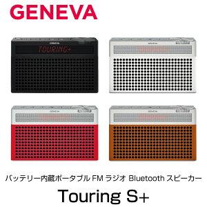 【クーポン有】 GENEVA Touring S+ 有線 / Bluetooth ワイヤレス FMラジオ 対応 ポータブルスピーカー ジェネバ (Bluetooth無線スピーカー)