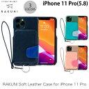 【キャッシュレスで5%還元】 RAKUNI iPhone 11 Pro Soft Leather Case ラクニ (iPhone11Pro スマホケース)