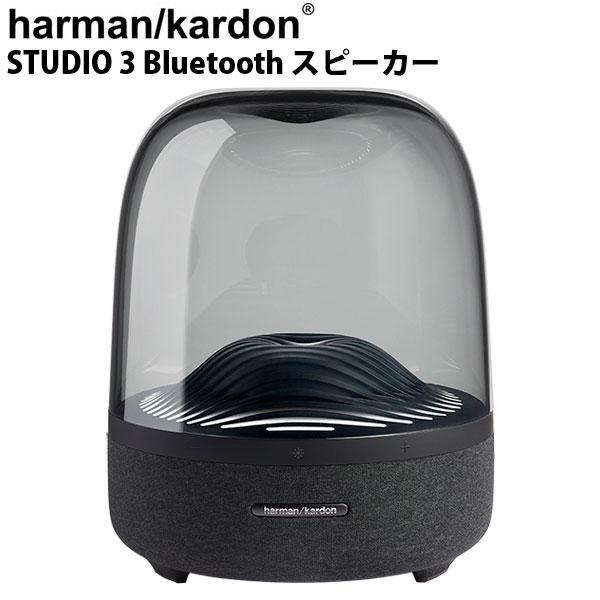 [あす楽対応]harmankardonAURASTUDIO3Bluetoothスピーカー#HKAURAS3BLKBSJNハーマンカードン(Bluetooth無線スピーカー)