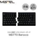 【マラソンクーポン有】 MISTEL MD770 Barocco 英語 US配列 85キー 左右分離型 メカニカルキーボード CHERRY MX 赤軸 # MD770-RUSPDBBA1 ミステル (キーボード)