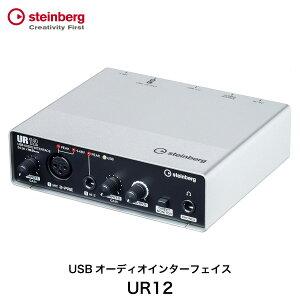 オーディオインターフェース UR12