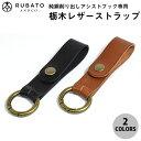 [ネコポス発送] RUBATO&Co. 純銅削り出しアシストフック専用 栃木レザーストラップ ルバー