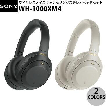 SONY WH-1000XM4 ワイヤレス ノイズキャンセリング Bluetooth ステレオヘッドセット ソニー (無線 ヘッドホン)