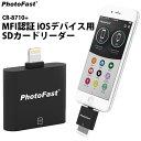 【クーポン有】 PhotoFast CR-8710+ MFI認証 iOSデバイス用 SD カードリーダー # CR-8710+ フォトファースト (iPhone SDカードリーダー)
