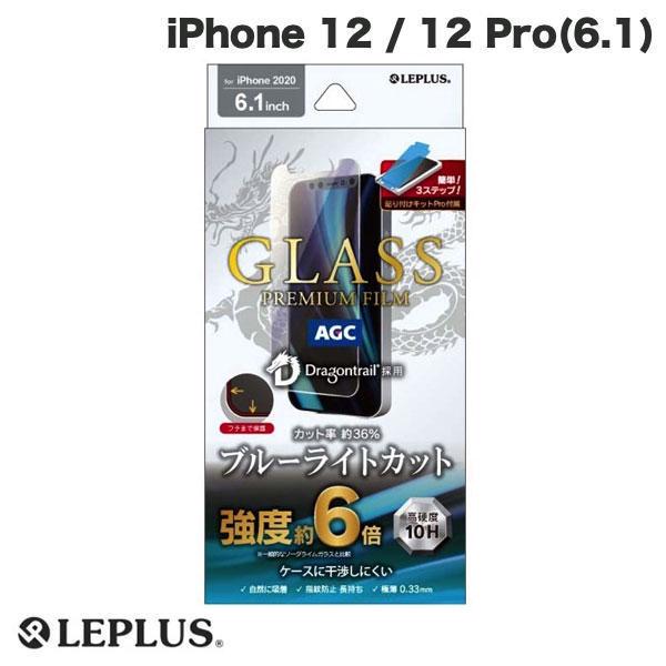 スマートフォン・携帯電話アクセサリー, 液晶保護フィルム  LEPLUS iPhone 12 12 Pro GLASS PREMIUM FILM 0.33mm LP-IM20FGDB (iPhone12 12Pro )