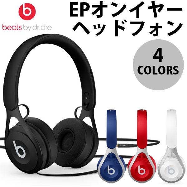 [あす楽対応] [ネコポス不可] beats by dr.dre Beats EPオンイヤーヘッドフォン (マイク付き ヘッドホン) ビーツ RemoteTalk 機能がついたオンイヤーヘッドフォン創業25年のApple専門店