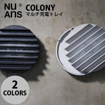 [割引クーポンあり] NuAns COLONY マルチ充電トレイ テクスチャー ニュアンス (収納・整頓)