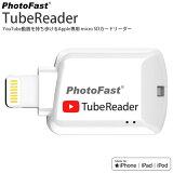 PhotoFast TubeReader MFI認証 Apple専用 micro SDカードリーダー # TubeReader フォトファースト (iPhone SDカードリーダー)