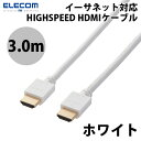 ELECOM エレコム 4K / HDMIケーブル イーサネット対応 3.0m ホワイト # DH-HD14EA30WH エレコム (HDMIケーブル) 1