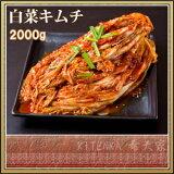 株 白菜キムチ 2000g【メガモリ】【あす楽】【キムチのキテンカ】