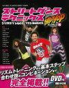 ストリートダンステクニックス HIPHOP編 DVD付/バー...