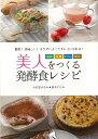美人をつくる発酵食レシピ/バーゲ...