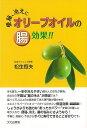 アジアンショップ楽天市場店で買える「便秘、冷えにオリーブオイルの腸効果!!/バーゲンブック{松生 恒夫 文化出版局 ビューティー&ヘルス 健康法・長寿 健康法 長寿 健康 専門 知識 ビューティー ヘルス}」の画像です。価格は679円になります。