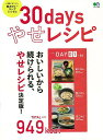 30daysやせレシピ/バーゲンブック{ムック版 出版社 ク...