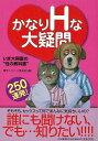 かなりHな大疑問250連発!/バ...