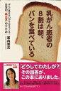 乳がん患者の8割は朝、パンを食べている/バーゲンブック{幕内...