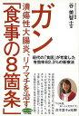 ガン、潰瘍性大腸炎、リウマチを治す食事の8箇条/バーゲンブック{谷 美智士マキノ出版 ビューティー&
