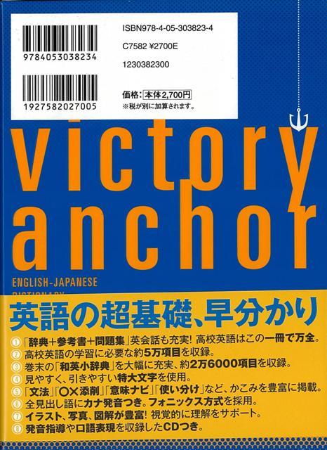 ニューヴィクトリーアンカー英和辞典