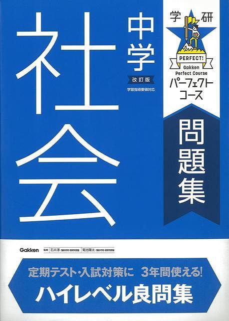 中学社会 改訂版-学研パーフェクトコース