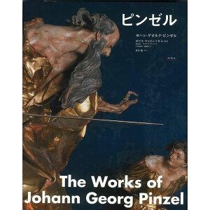 Pinzel / Bargain Book {Johan Georg Pinzel Unknown Valley Art Crafts Western Rock Sculpture Craft}