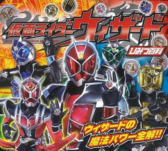 Kamen Rider wizard DVD DVD DVD