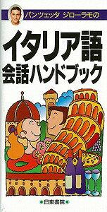 日東書院本社『パンツェッタ・ジローラモのイタリア語会話ハンドブック ポケット版』
