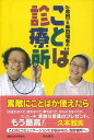 Dr.金田一&柴田理恵のことば診療所/バーゲンブック/3240円以上購入送料無