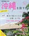 沖縄を旅する 2015—2016/バーゲンブック{mina特別編集 主婦の友社 地図 ガイド 旅行/ ...