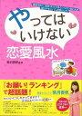 やってはいけない恋愛風水/バーゲンブック/3980円以上送料...
