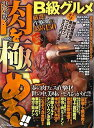 B級グルメ決定版!肉を極める!!/バーゲンブック{アスペクト 地図 ガイド グルメ・ガイド グルメ 料理 丼}の商品画像