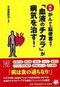 図解がんから脳梗塞まで血液のチカラが病気を治す!—宝島社文庫...