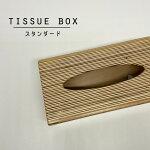 木製ティッシュボックススタンダード