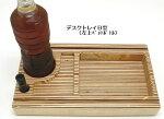 木製デスクトレイ