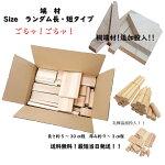 バラバラあらかると端材長タイプサイズ不揃い樹種不揃いシナ合板バーチ材米松集成材板木材角材