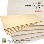 DIY用端材5枚set送料無料長さ900工作棚作り補修手作り板端材木犬小屋