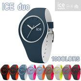 アイスウォッチ ICE WATCH 腕時計 ICE duo アイスデュオ IceWatch時計 ユニセックス 男女兼用 アイス ウォッチ 時計 アイスウォッチ ICE WATCH