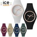 アイスウォッチ(ICE WATCH) 腕時計 ユニセックス ...