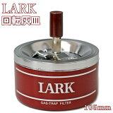 LARK ラーク 回転灰皿(105mm)フタ付き卓上灰皿