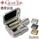 携帯灰皿 GEAR TOP ギアトップ GT-100 タバコ置き付き 便利な ポケット携帯灰皿