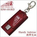 インディアンモトサイクル携帯灰皿IDM-101RDレッド