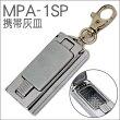 MPA-1携帯灰皿