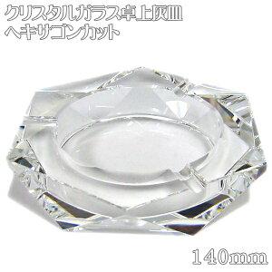 ペンギン・クリスタルガラス卓上灰皿 ヘキサゴンカット(140mm)