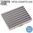 メタルシガレットケースウェーブニッケル16(85mm)