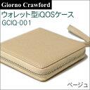 アイコスケースGCIQ-001牛革ウォレット型アイコスケースベージュ