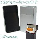 100ミリサイズボックス専用のプラスチック製シガレットケースシガレットハードケースロング