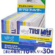 チルチルミチル フィルター ビタミン