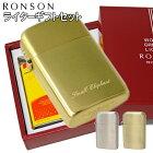 【名入れライターセット】ロンソンタイフーンライターにネーム彫刻したギフトセット(ギフトボックス、オイル、フリント付き)ライター彫刻名入れセット